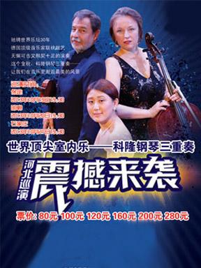 德国科隆钢琴三重奏音乐会