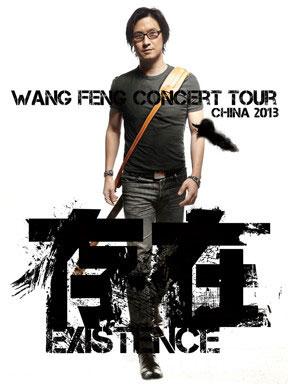 """2013汪峰——""""存在""""超级巡回演唱会"""