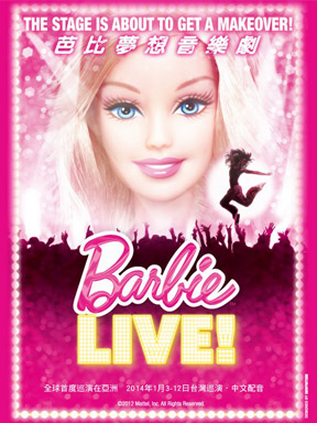 Barbie_LIVE!-芭比夢想音樂劇