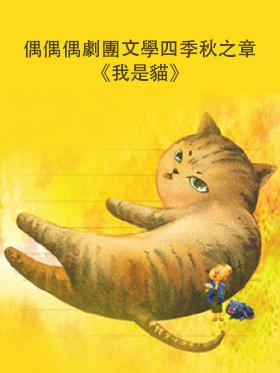 偶偶偶劇團文學四季秋之章《我是貓》