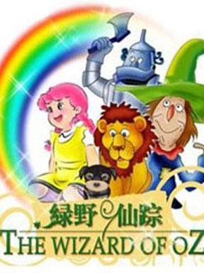 如果兒童劇團《綠野仙蹤》