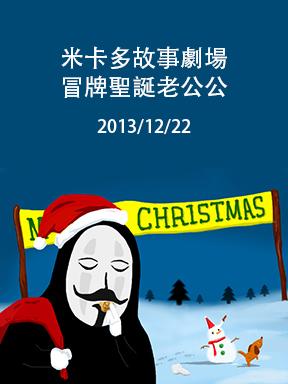 米卡多故事劇場-冒牌聖誕老公公