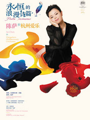 《陈萨和杭州爱乐乐团》音乐