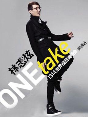ONE take林志炫1314世界巡回演唱会
