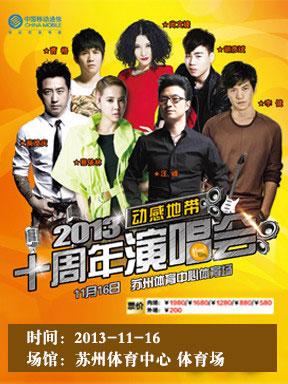 2013动感地带十周年演唱会-苏州站