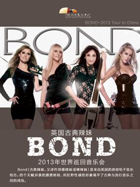 英国古典辣妹BOND-2013年世界巡回音乐会