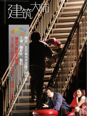 话剧《建筑大师》 重庆站