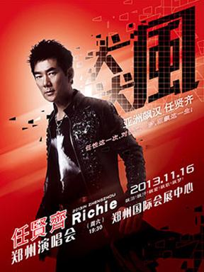2013任贤齐【飙】世界巡回演唱会郑州站