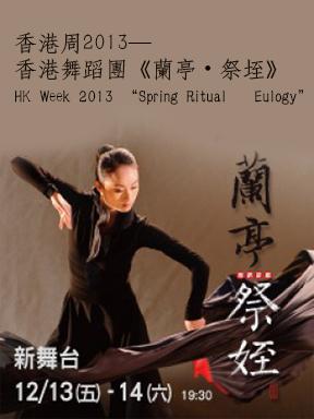 """香港週2013—香港舞蹈團《蘭亭‧祭姪》 HK Week 2013 """"Spring Ritual‧Eulogy"""""""