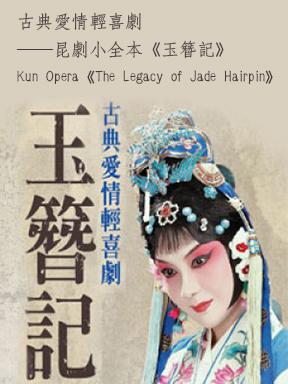 古典愛情輕喜劇-崑劇小全本《玉簪記》 Kun Opera《The Legacy of Jade Hairpin》