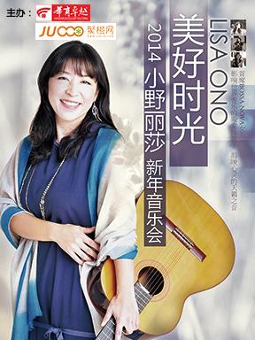 美好时光-2014小野丽莎新年音乐会