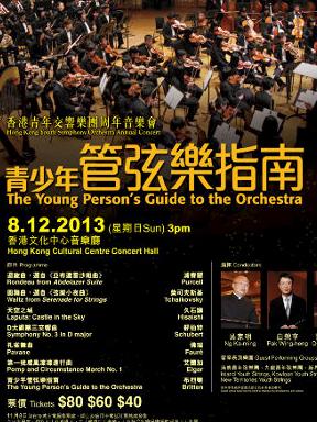 香港青年交响乐团-《青少年管弦乐指南》音乐会