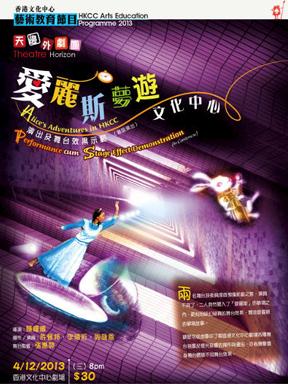 《爱丽斯梦游文化中心》演出及舞台效果示范-天边外剧团