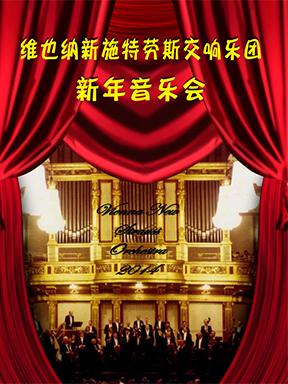 维也纳新施特劳斯交响乐团新年音乐会