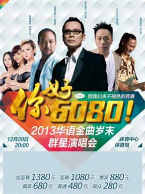 """""""你好,6080!""""2013华语经典 岁末群星演唱会"""
