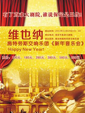 维也纳施特劳斯交响乐团《新年音乐会》