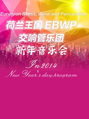 荷兰王国EBWP交响管乐团新年音乐会
