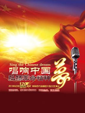 唱响中国梦 弘扬革命精神——纪念毛泽东诞辰120周年将军后代合唱团大型文艺演出