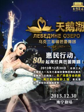 乌克兰基辅芭蕾舞《天鹅湖》