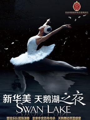 圣彼得堡俄罗斯芭蕾舞剧院《天鹅湖》