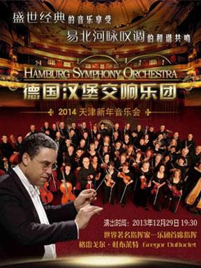 德国汉堡交响乐团2014天津新年音乐会