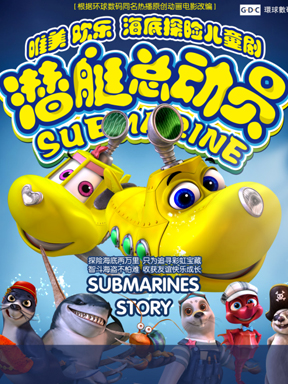 唯美海底探险儿童剧《潜艇总动员》