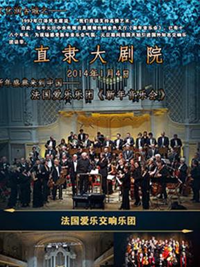 保定演出—法国爱乐乐团《新年音乐会》