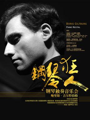 钢琴狂人-鲍里斯·吉尔特伯格钢琴独奏音乐会