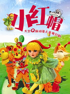 大同演出-大型Q版卡通舞台剧《小红帽》