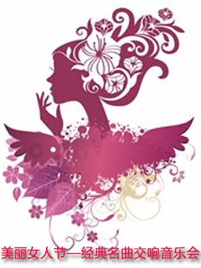 美丽女人节——经典名曲交响音乐会
