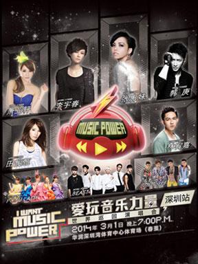 2014爱玩音乐力量世界巡回演唱会深圳站