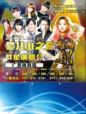 2014猫儿山之旅 南宁群星演唱会