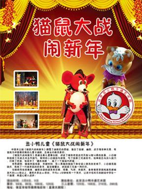 欢乐儿童剧《猫鼠大战闹新年》