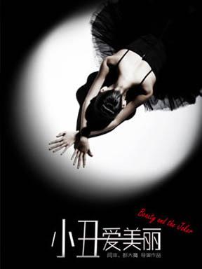 开心麻花2014爆笑舞台剧《小丑爱美丽》第五轮