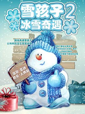 大型体验式儿童舞台剧《雪孩子之冰雪奇遇》