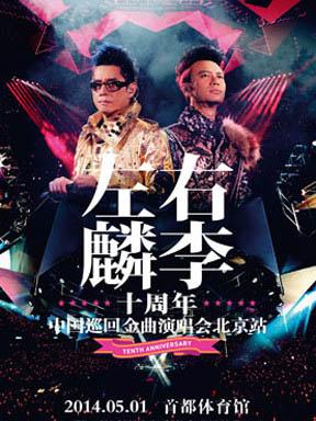 左麟右李 中国巡回金曲演唱会—北京站