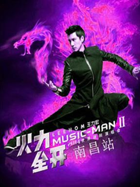 MUSIC-MANⅡ2014年王力宏火力全开世界巡回演唱会南昌站