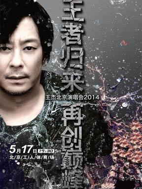 王杰2014世界巡回演唱会-北京站