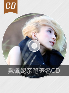 CD碟—戴佩妮《回家路上》亲笔签名CD
