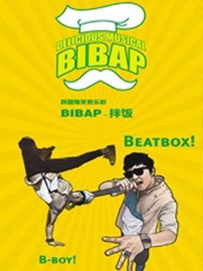 韩国爆笑音乐剧《BIBAP—拌饭》