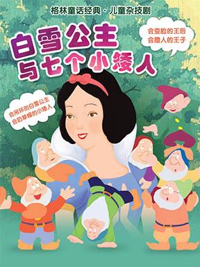 格林童话经典·儿童杂技剧——白雪公主和七个小矮人