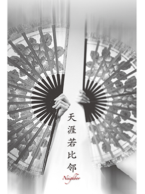 中国东方歌舞团大型歌舞晚会《天涯若比邻》