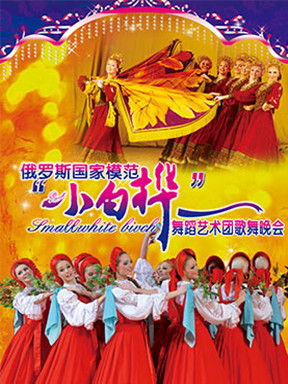 """俄罗斯国家模范""""小白桦""""舞蹈艺术团歌舞晚会"""