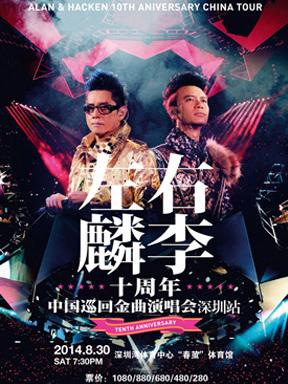左麟右李 十周年中国巡回金曲演唱会深圳站