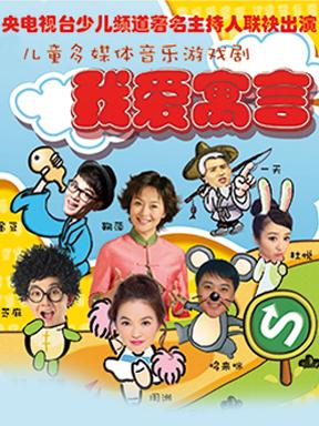 儿童多媒体视听亲子音乐游戏剧《我爱寓言》