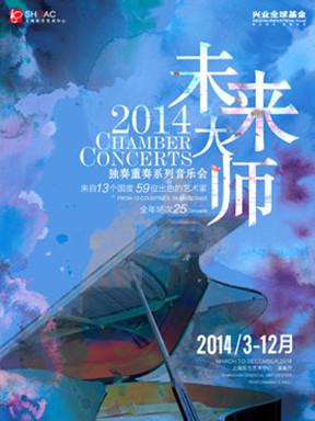 2014未来大师 独奏重奏系列音乐会 当马勒遇上福瑞 法国 - 贾赫蒂尼钢琴四重奏音乐会