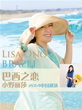 巴西之恋——小野丽莎2014中国巡演  广州站