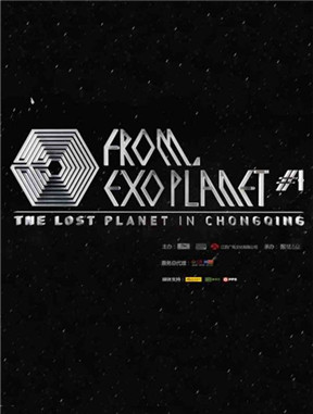 2014 EXO FROM. EXOPLANET  1-THE LOST PLANET 成都站