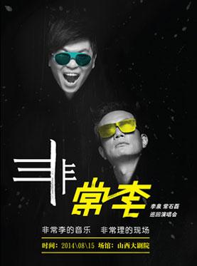 常石磊·李泉(非常李)2014巡回演唱会 太原站