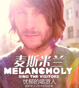 忧郁的唱游人——麦斯米兰2014全国巡演 上海站